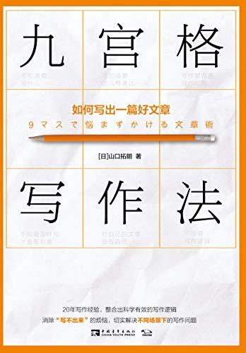 九宫格写作法·理念篇
